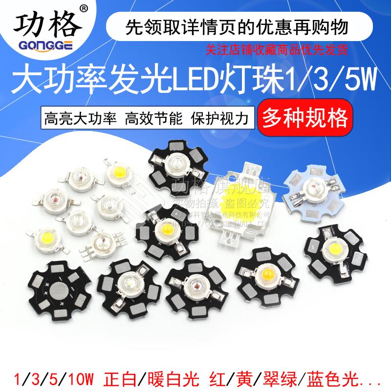 超高亮1W3W大功率LED灯珠仿流明LED灯珠贴片暖白光灯珠发光二极管
