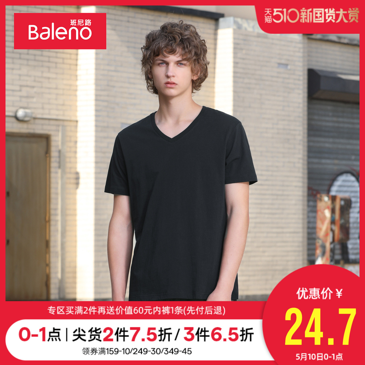 Baleno Benny Road Short-sleeved t-shirt men's summer new solid-colored top v collar t-shirt cotton bottom shirt Z