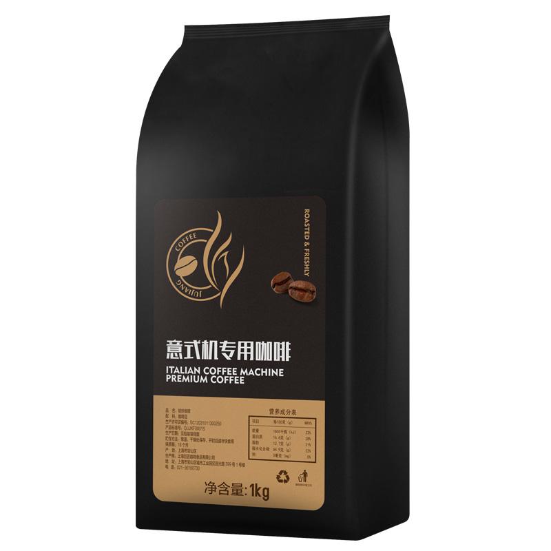 1公斤咖啡豆意式机专用 可代磨黑咖啡粉 意式拼配咖啡1kg