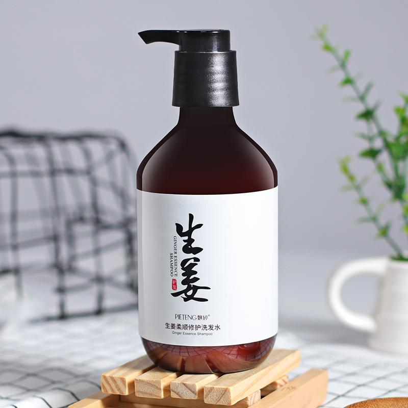 生姜洗发水去屑止痒控油持久留香女男士