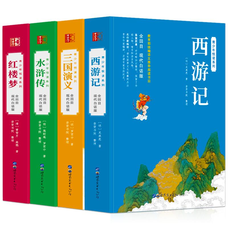 【世图版】全套四大名著现代白话文完整版