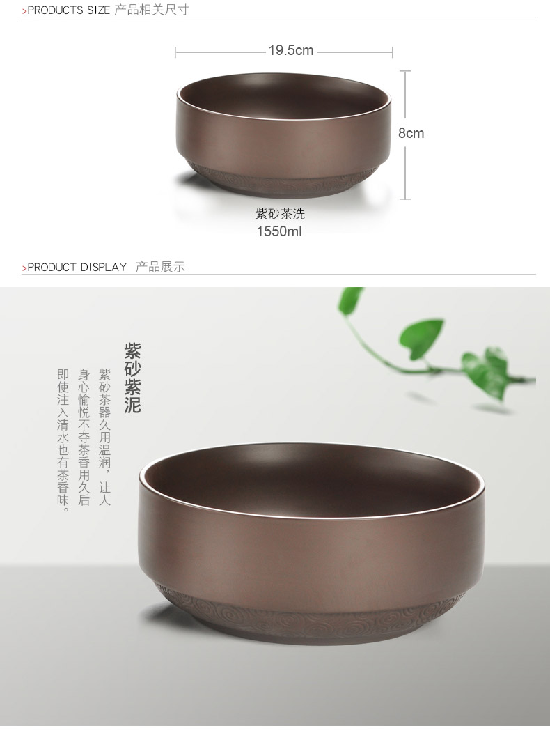 Having a complete set of large yixing purple sand tea wash ore old purple mud wash to kung fu tea sets tea cups writing brush washer