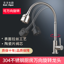 304 Stainless steel wash basin Faucet Universal single cold into the wall type kitchen