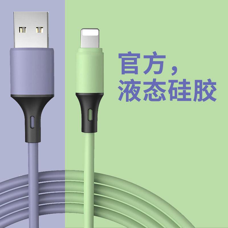 蘋果數據線iPhone11手機6充電線6S器7Plus快充8X閃充Xr加長2米iPhonex沖電ipad七六7P正品xs max液態硅膠pro