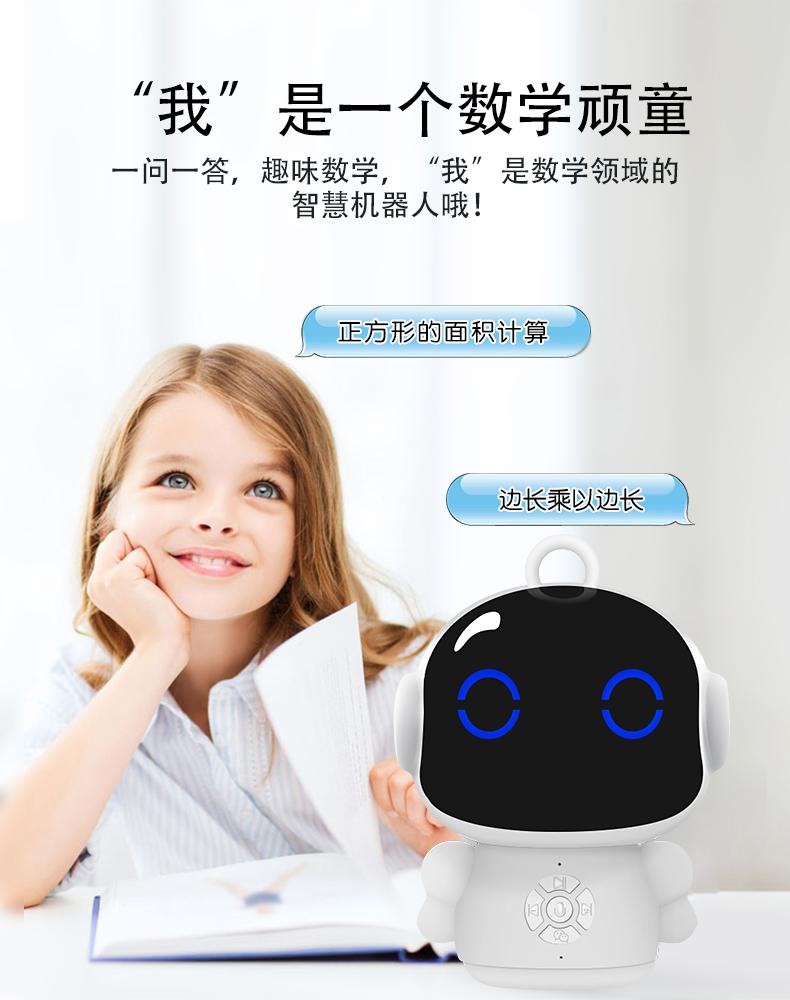 2020新款小度Ai早教机益智玩具——同步小学初中课程-第7张图片