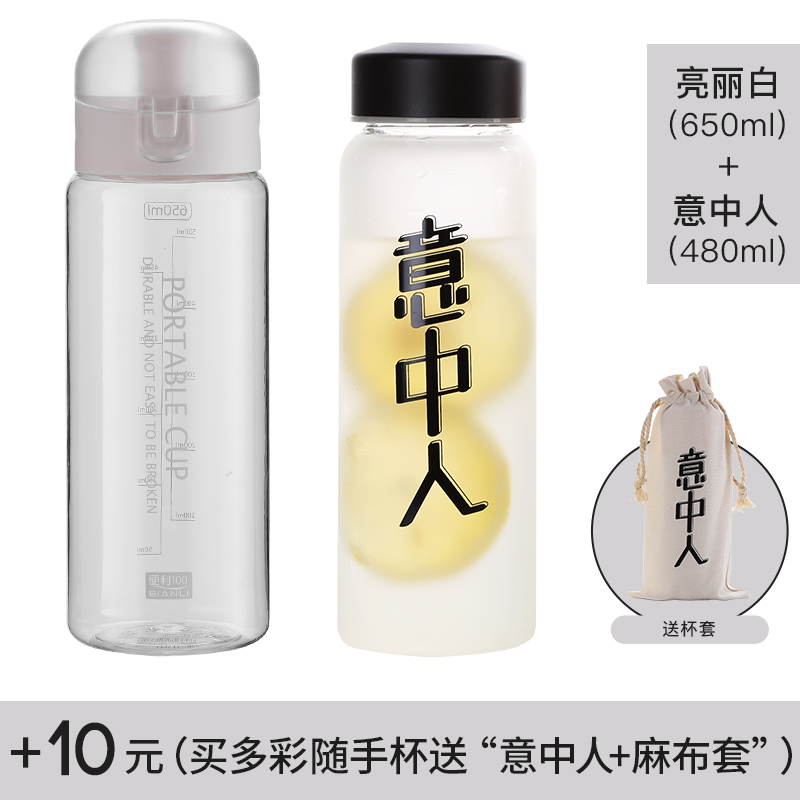 Flip-650ML-  white + glass [affordable equipment]