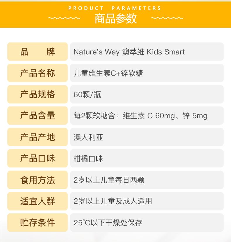 Nature'sWay佳思敏儿童维生素C软糖宝宝补锌维C免疫力澳洲营养品 产品系列 第4张