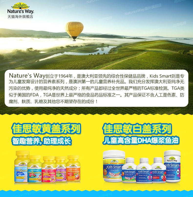 澳洲Nature s Way佳思敏儿童复合维生素软糖60粒*2 宝宝果蔬营养 ¥168.00 产品系列 第19张