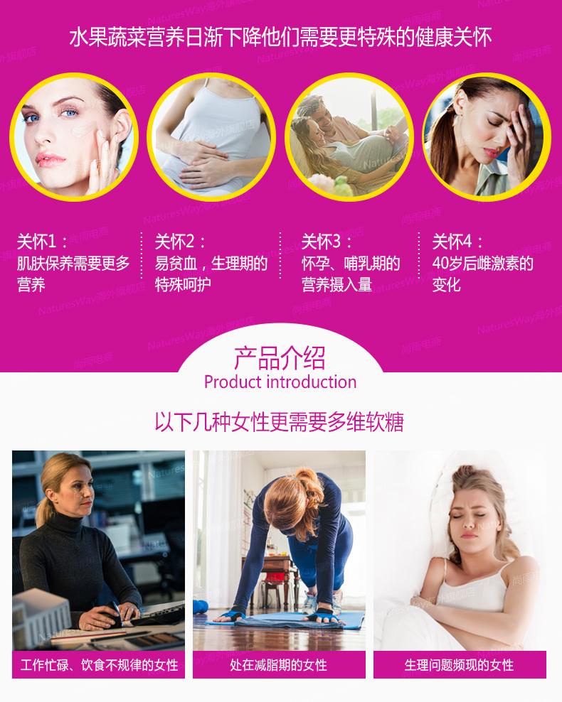 natures way佳思敏女士复合维生素软糖 澳洲成人女性综合保健品 ¥118.00 产品系列 第7张