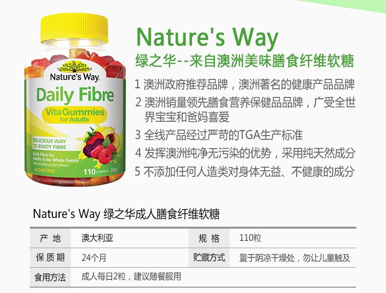 Nature s Way成人维生素软糖 110粒排毒改善便秘 肠胃蠕动维他命 ¥118.00 产品系列 第8张