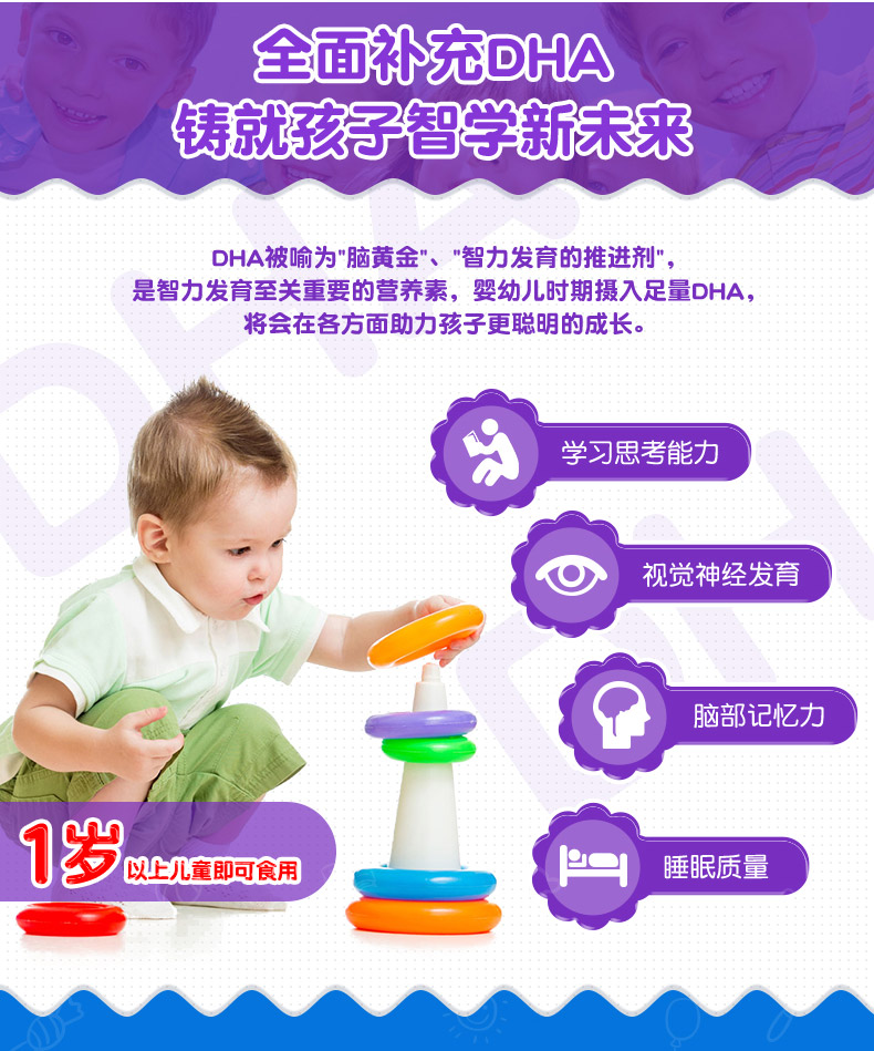 澳洲佳思敏儿童鱼油dha幼儿学龄儿童DHA宝宝胶囊50粒益智补脑护眼 产品系列 第7张