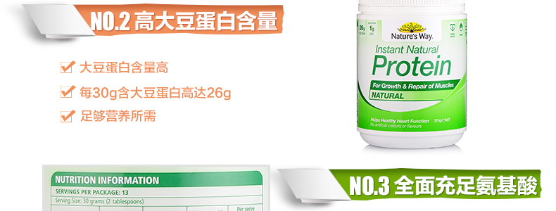 nature's way佳思敏营养大豆蛋白粉375g *2 健身塑形全家健康蛋白 产品系列 第11张