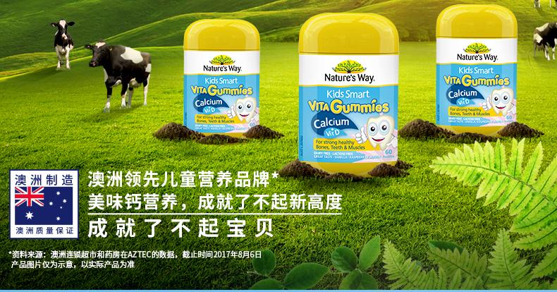 澳洲nature's way佳思敏儿童VD+钙软糖60粒*2宝宝补钙片促钙吸收 产品系列 第3张