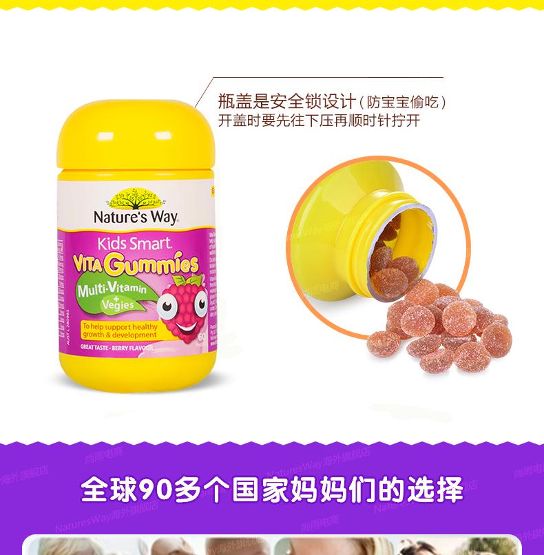 澳洲Nature s Way佳思敏儿童复合维生素软糖60粒*2 宝宝果蔬营养 产品系列 第29张