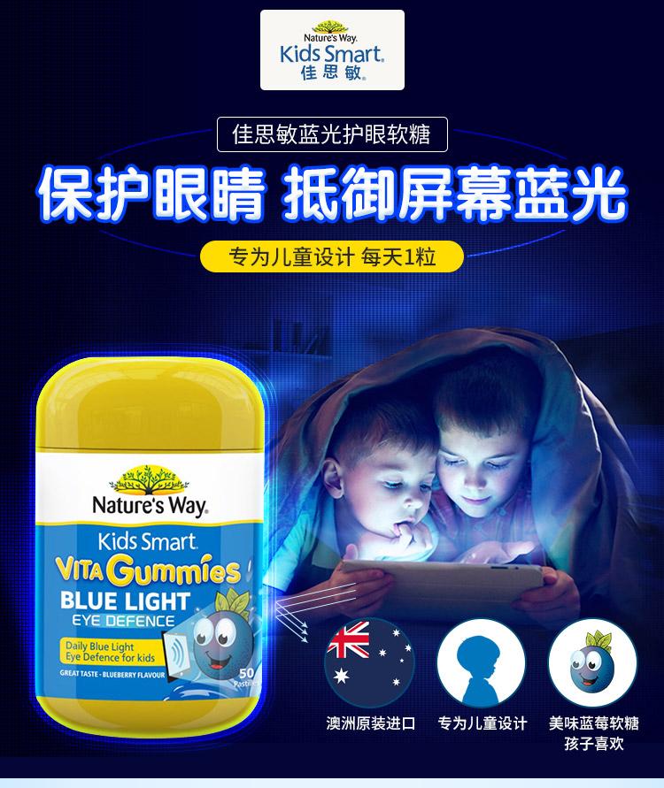 澳洲佳思敏儿童护眼保健品叶黄素营养软糖50粒预防蓝光保护眼睛 产品系列 第4张