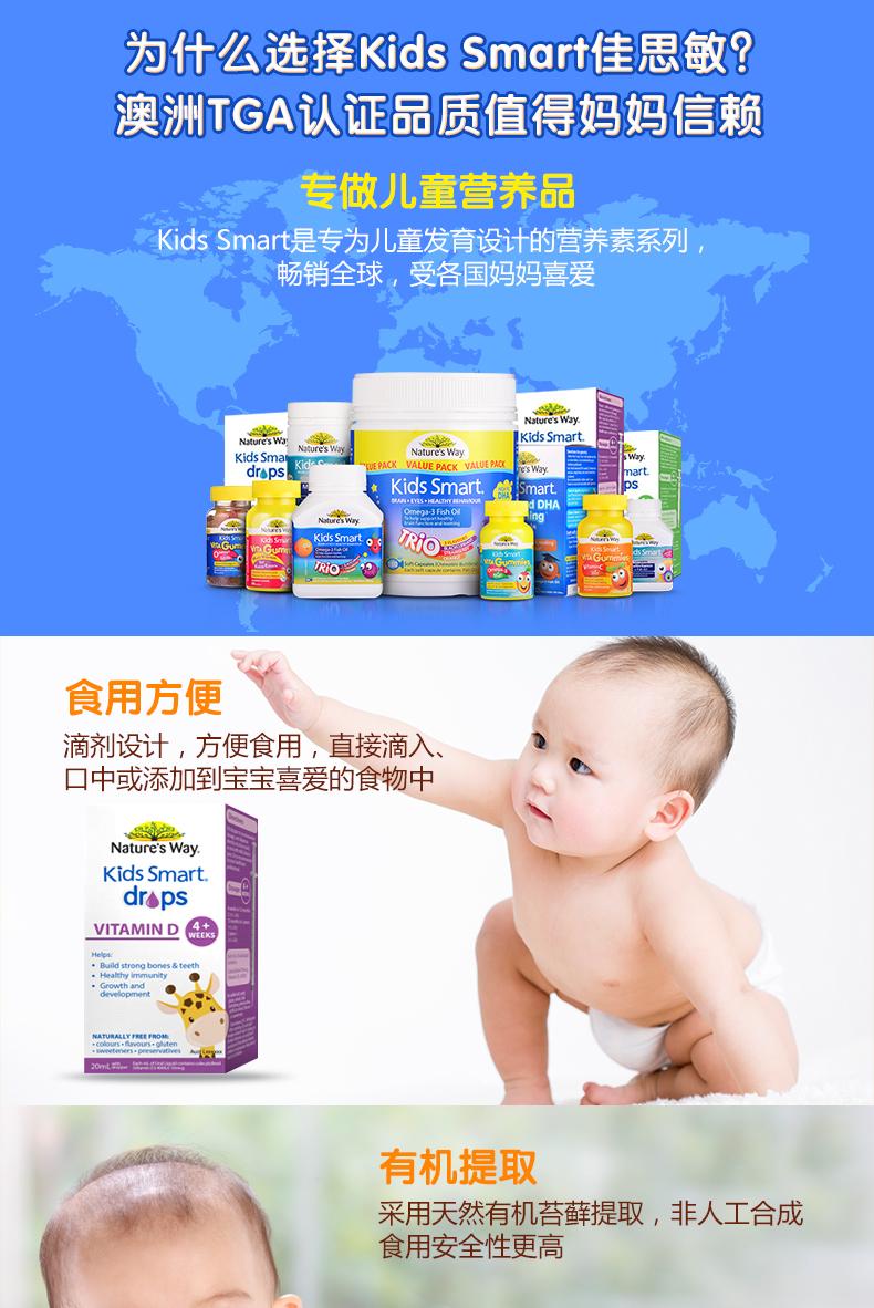 naturesway佳思敏婴幼儿维生素D3滴剂2瓶 宝宝补钙婴儿滴剂drops 产品系列 第13张