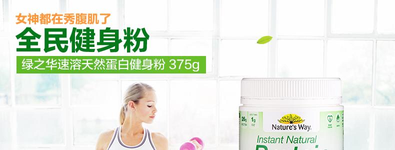 nature's way佳思敏营养大豆蛋白粉375g *2 健身塑形全家健康蛋白 产品系列 第1张