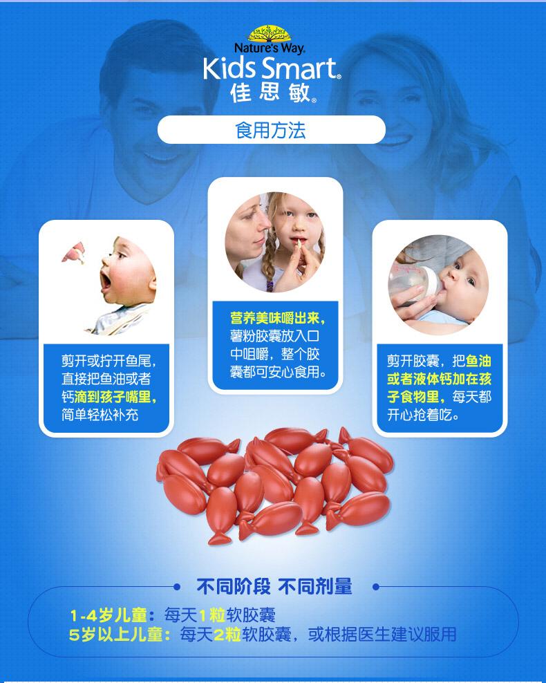 澳洲佳思敏DHA儿童补脑记忆力 婴幼儿DHA宝宝鱼油高含量护眼胶囊¥ 248.00 产品系列 第12张