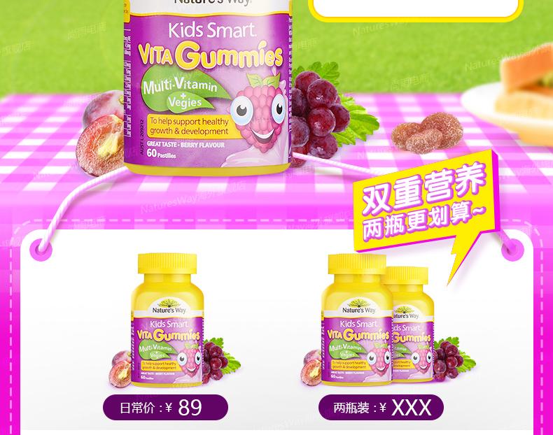 澳洲Nature s Way佳思敏儿童复合维生素软糖60粒*2 宝宝果蔬营养 ¥168.00 产品系列 第3张