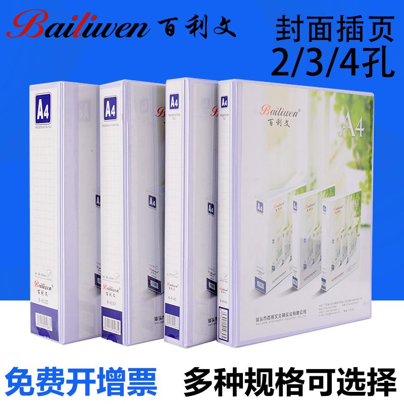 usd 6 49 bai li wen cover insert hole pocket folder a4 white folder