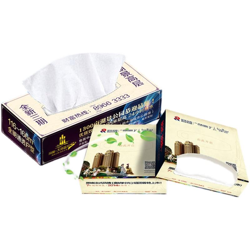 火锅龙虾盒装纸巾定制餐厅餐巾汽车定做广告抽纸楼盘方盒印刷logo