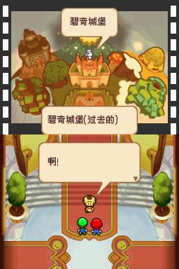 遊戲卡帶 NDSL NDSiLL 3DS NDS游戲卡帶 馬里奧與路易RPG2 中文版