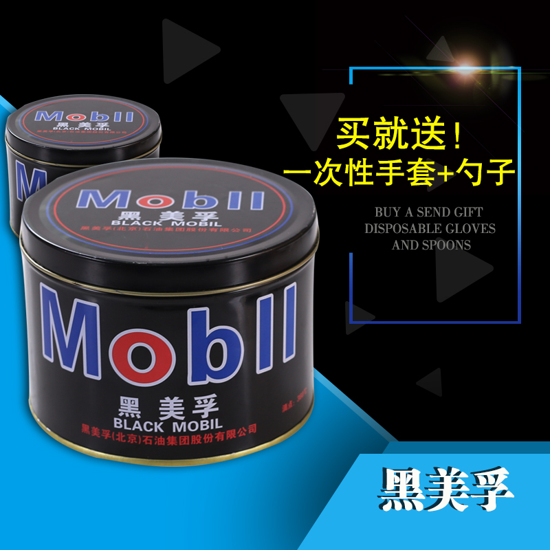 Genuine black Mobil grease 360°boiling point high temperature butter mechanical bearings motor oil 800G