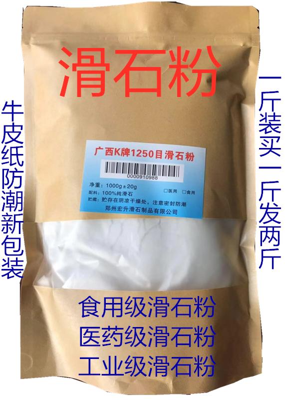包邮五斤装K牌滑石粉医用滑石粉食用滑石粉工业超细滑石粉1250目