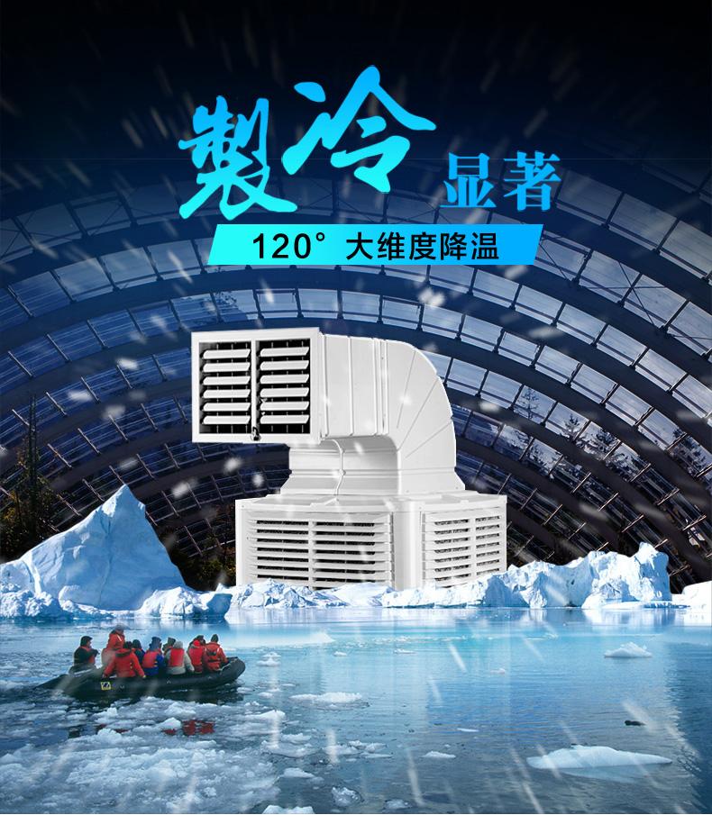 德丰工业冷风机水冷空调移动环�?盏鞴こХ客�吧车站用单制冷风扇