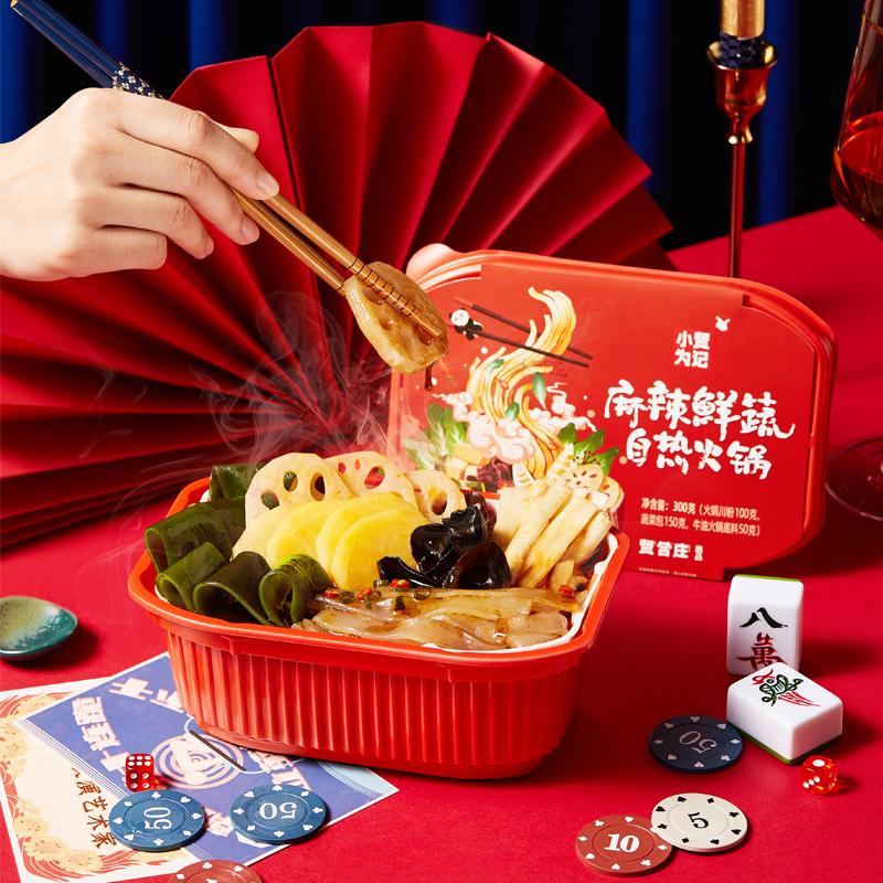【小贤为记】麻辣蔬菜网红自热火锅