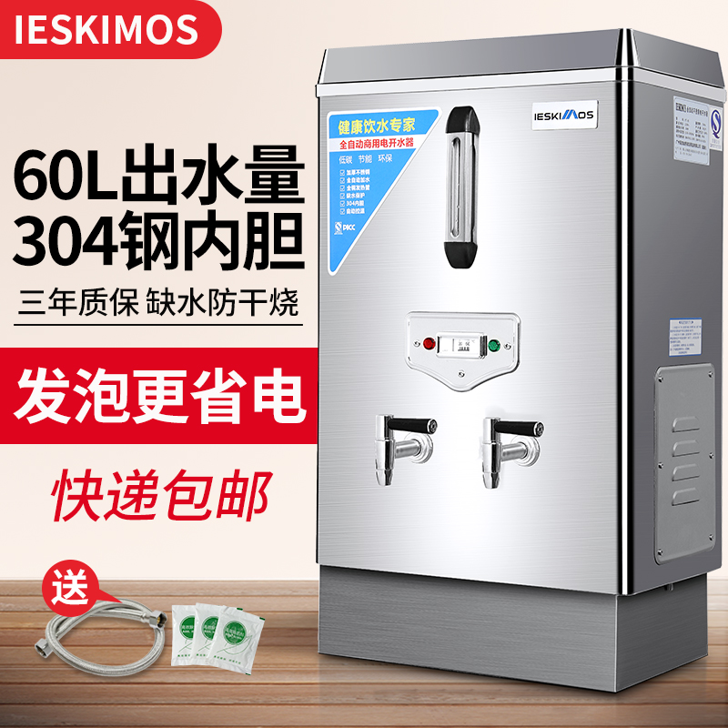 USD 309.46] Foam insulation electric water boiler commercial ...