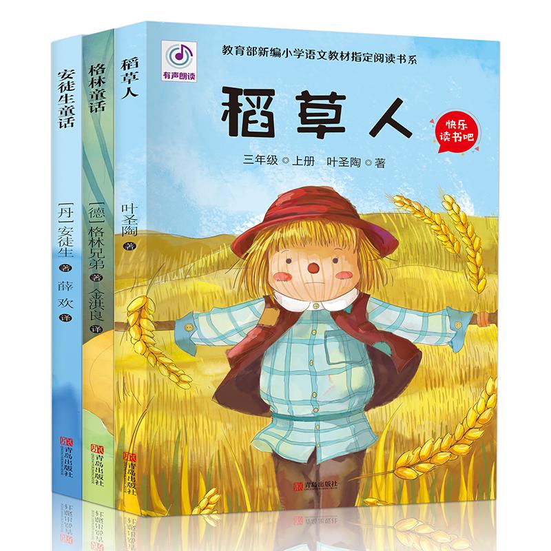 【3册】正版安徒生格林童话稻草人