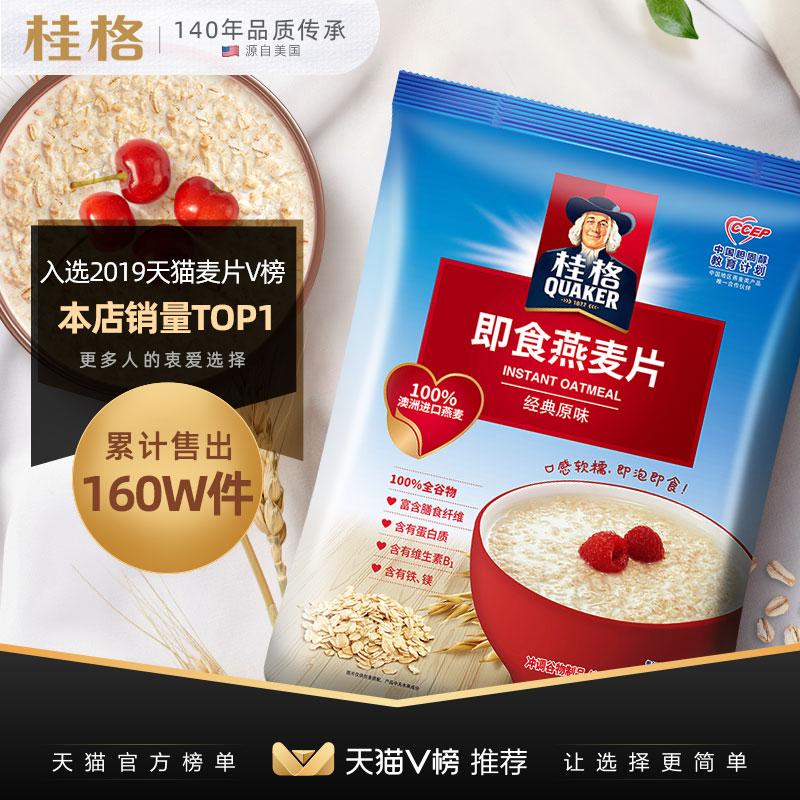 即食燕麦片谷物原味1000*4袋无蔗糖
