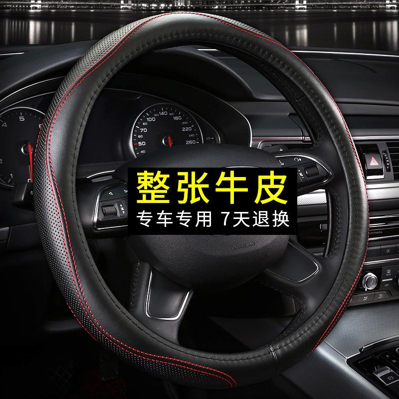 Changan CS35 leather car steering wheel cover CS55 CS75 cx20 Yidong Rui Cheng CC Yidong Yuexiang Ben Ben