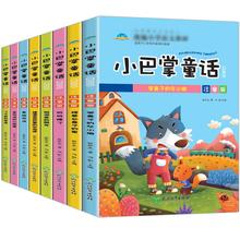 【全8册】小巴掌童话注音版必读故事书