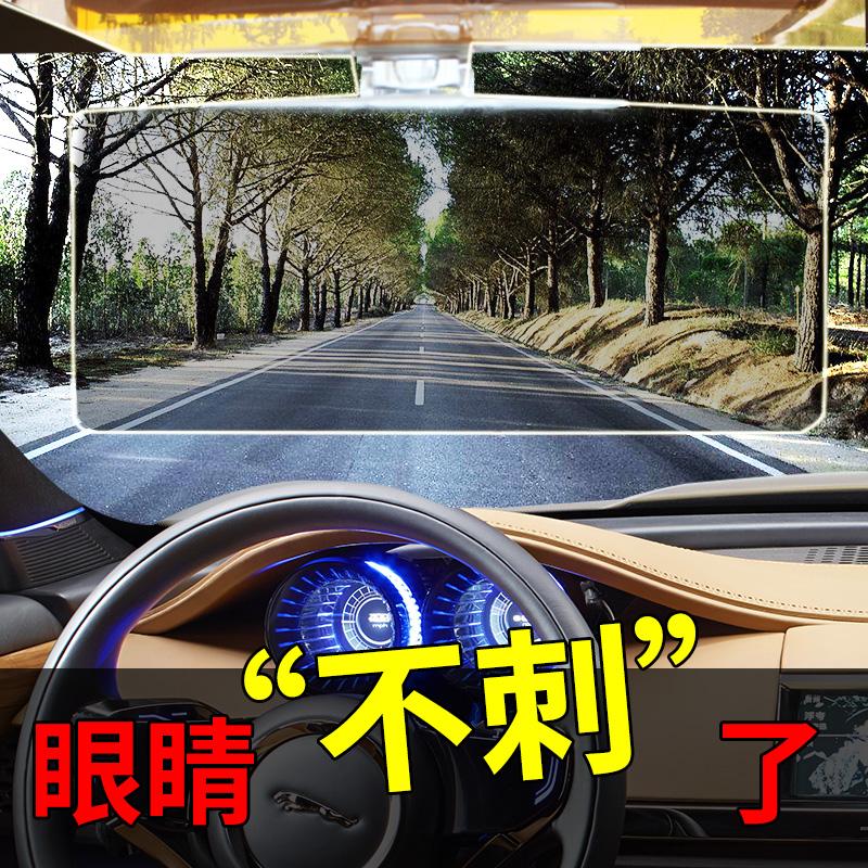 Автомобильные принадлежности ночного видения против бликов против света свет Глянцевый оттенок панель Дневная и ночная защита глаз водителя автомобиля зеркало