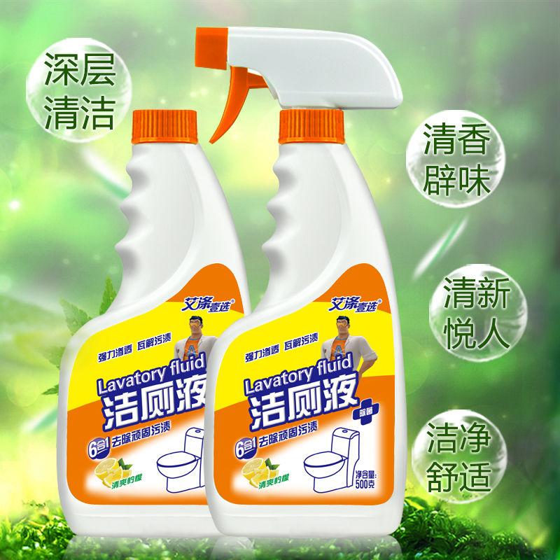 【强力除垢】马桶清洁剂洁厕灵