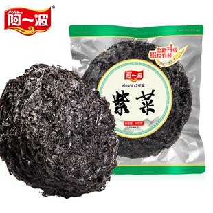【阿一波】天然头水免洗纯紫菜100g