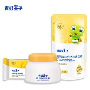 [Frog Prince flagship store] baby care super value 3 Piece Set