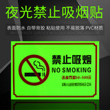 Luminous no smoking sign, no smoking sign, double-sided tape on the back, super sticky no smoking sign