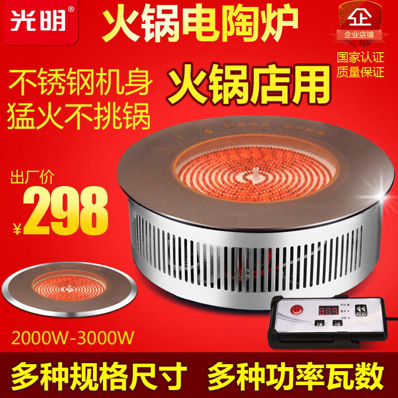 Usd 6038 light commercial embedded electric ceramic stove high light commercial embedded electric ceramic stove high power round hot pot shop dedicated string string aloadofball Gallery