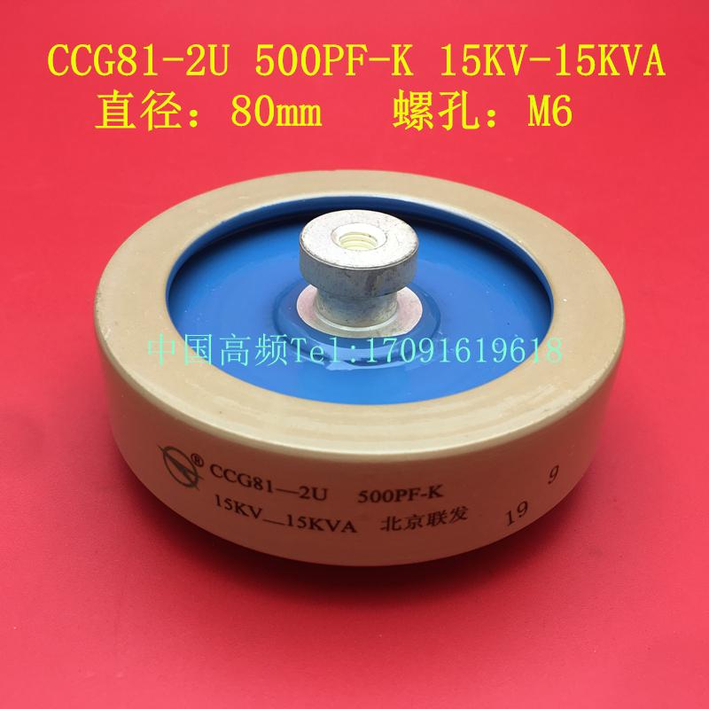 for CCG81-2U 500PF-K 15KV 15KVA High Frequency Voltage Ceramic Capacitor