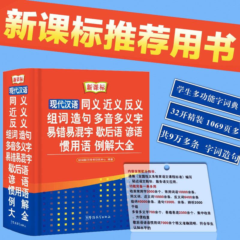 Genuine new class standard modern Chinese dictionary synonyms synonyms  antonyms dictionary words Book junior high school students practical  utility