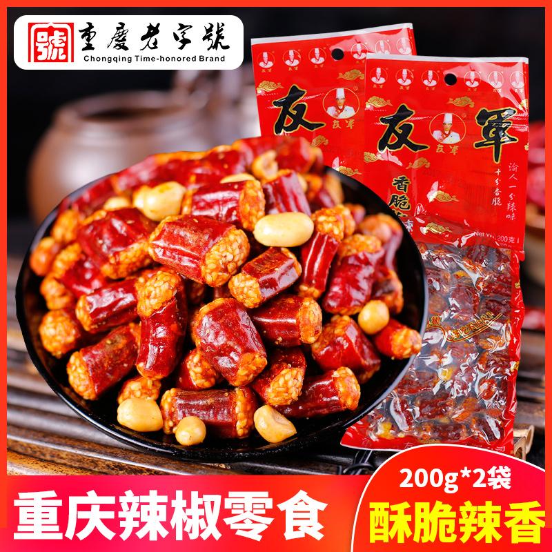 重庆友军小吃香脆椒干零食花生米香辣酥脆辣椒特产麻辣段200g*2