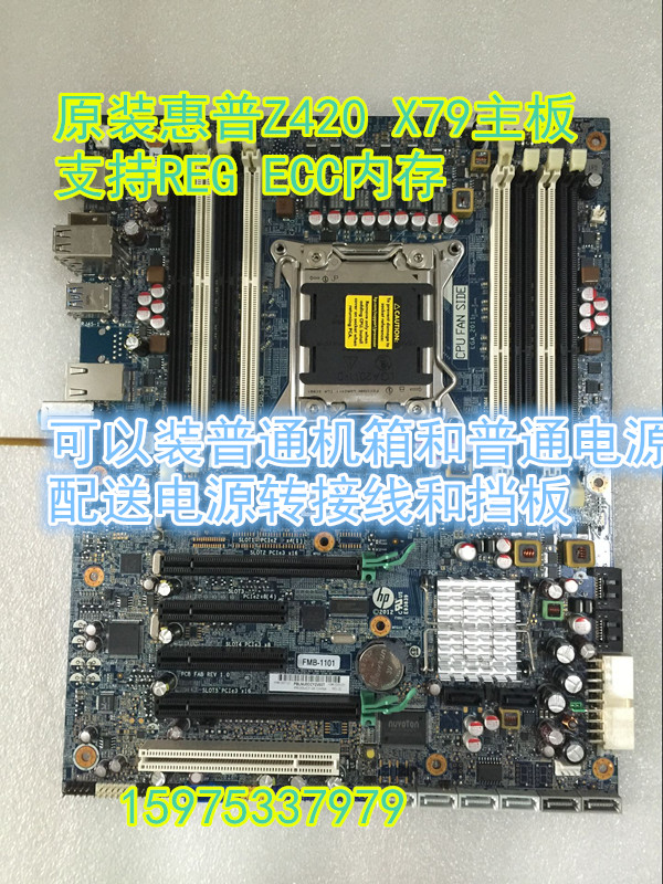 HP original HP Z420 Z620 X79 motherboard supports ECC memory