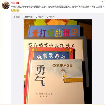 全5册【邓超微博推荐】儿童绘本2-3岁3-6岁勇气 是谁嗯嗯在我的头上 爱打嗝的斑马 我不敢说我怕被骂 我喜欢自己幼儿故事书 幼儿园