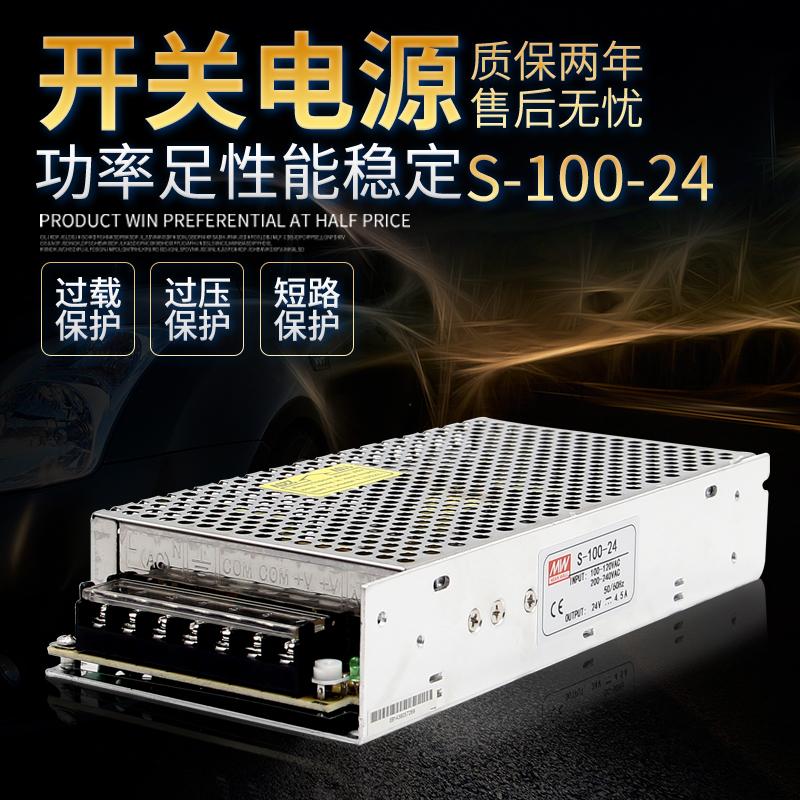 明纬开关电源S-100-24 AC220V-DC24V/4.5A 100W 单端式 质保二年