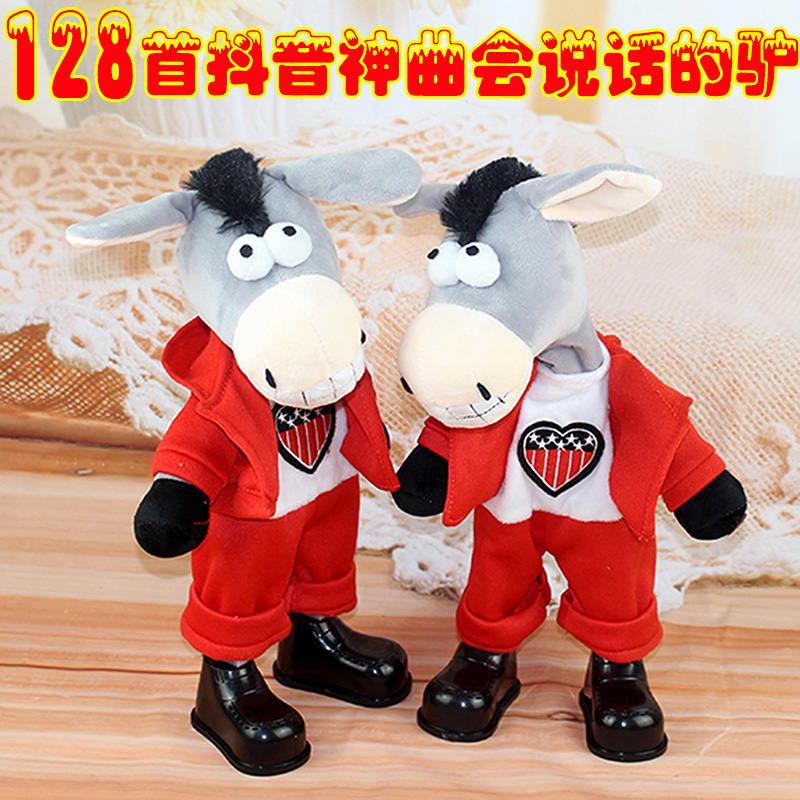 Children electric shaking donkey will learn to speak of the sound of the  toy donkey will sing and dance swing donkey boys and girls