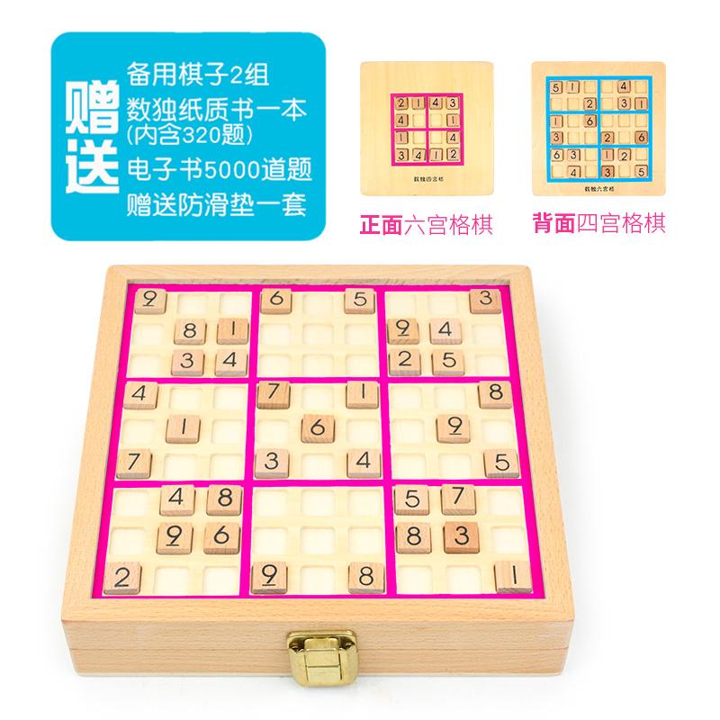 Новая коллекция Три в одном розовый Sudoku