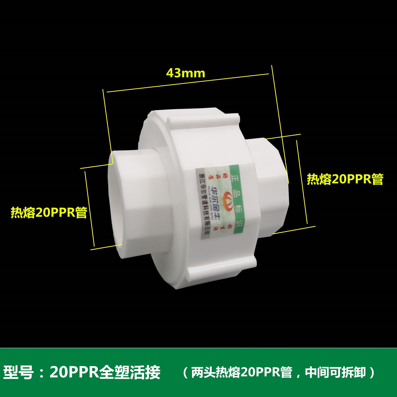 20PPR полностью Пластиковые соединения